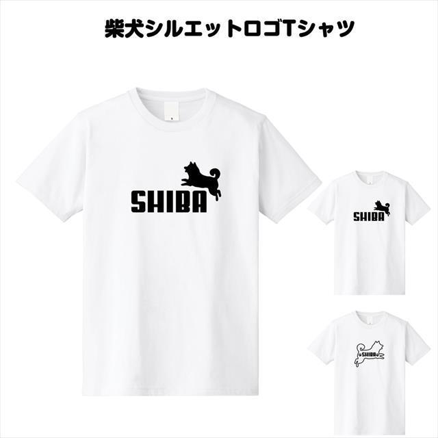 柴犬シルエットロゴプリントTシャツ オリジナル