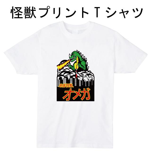 怪獣プリントTシャツ オリジナル アメコミ パロディ