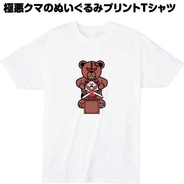 極悪クマのぬいぐるみプリントTシャツ オリジナル パロディー