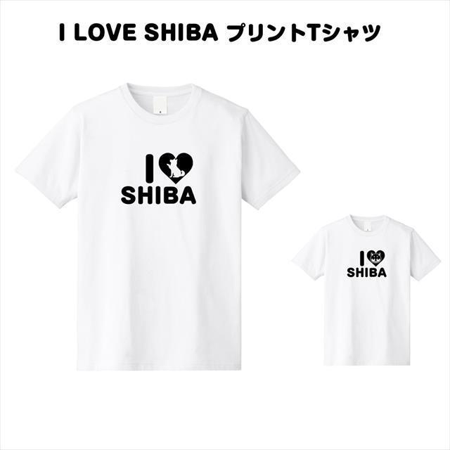 I LOVE SHIBA プリントTシャツ おもしろ 動物 かわいい オリジナル ユニセックス メンズ レディース