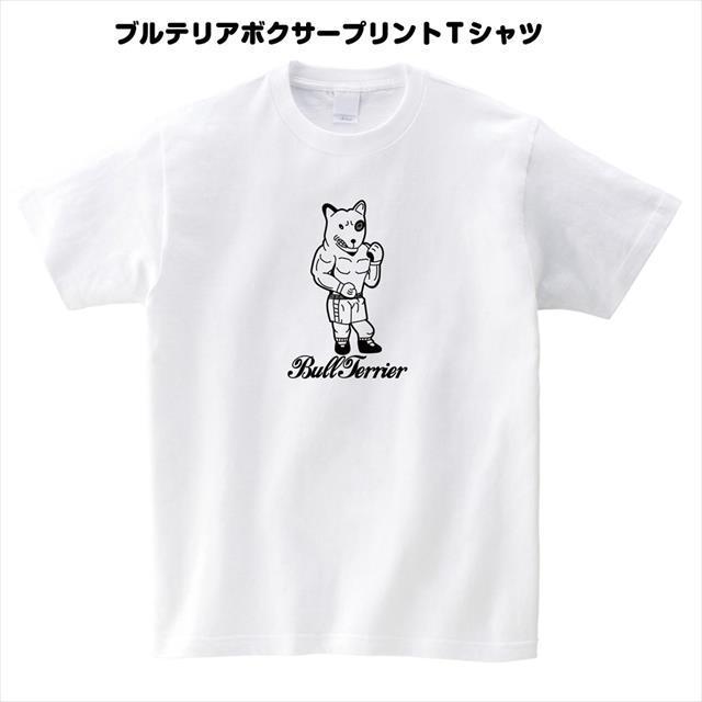 ブルテリアボクサープリントTシャツ 動物 おもしろ キャラクター 犬