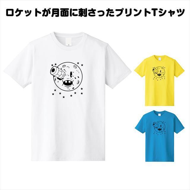 プリントTシャツ おもしろ キャラクター 月 ロケット オリジナル