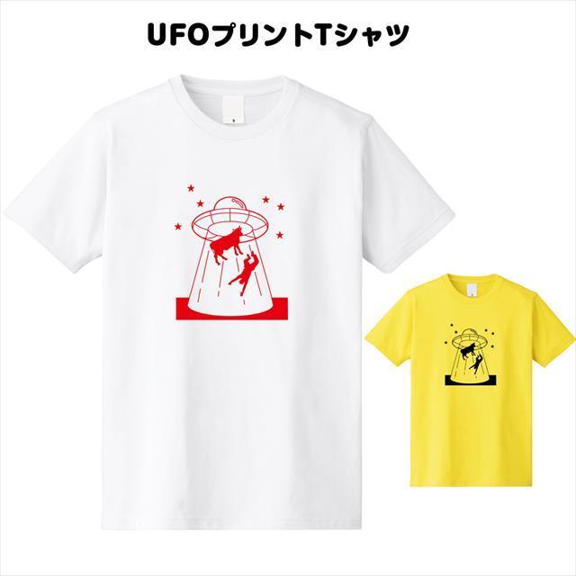 UFOプリントTシャツ おもしろ オリジナル メンズ レディース