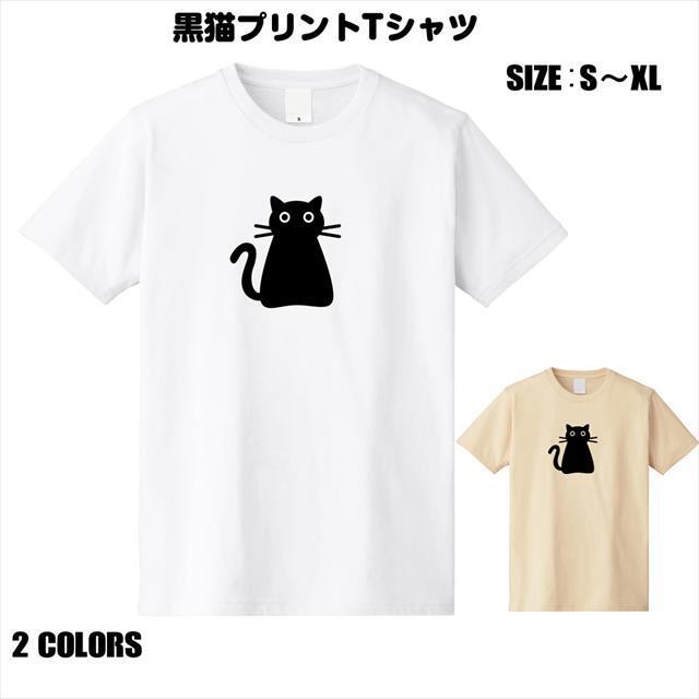 黒猫 プリントTシャツ 動物 可愛い メンズ レディース