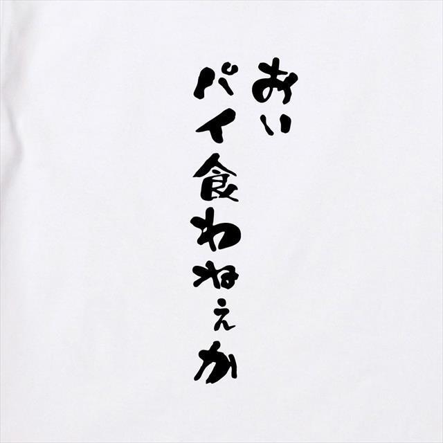おいパイ食わねぇかプリントTシャツ ロゴTシャツ おもしろtシャツ