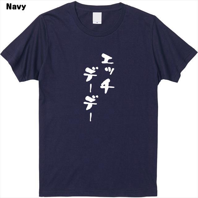 エッチデーデーロゴTシャツ おもしろTシャツ