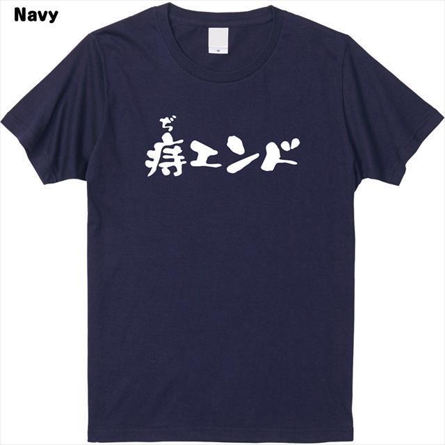 痔エンド おもしろTシャツ パロディTシャツ ロゴTシャツ