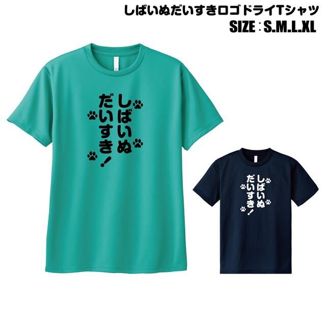 しばいぬだいすきロゴドライTシャツ