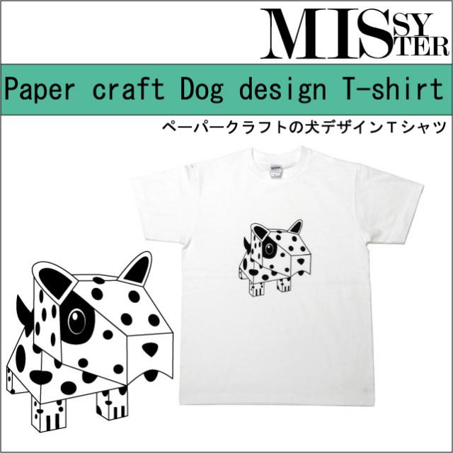 犬 ペーパークラフト プリントTシャツ