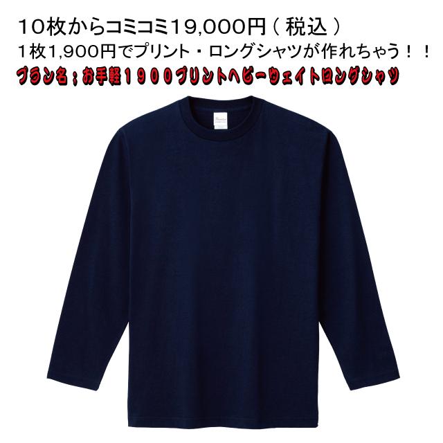 オリジナルプリント1900プリントロングシャツ