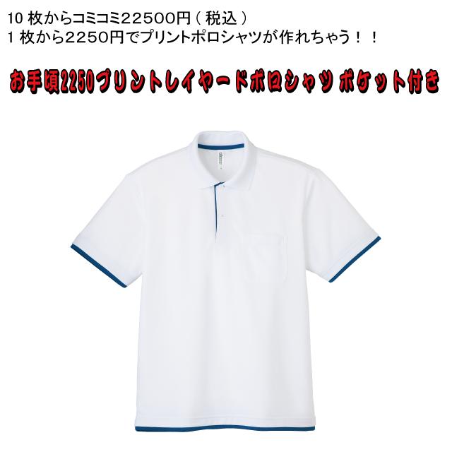 オリジナルプリント  2250プリントポロシャツ