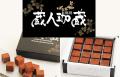 蔵人珈蔵生ショコラ1