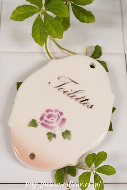 マニー ローズ陶器 ドアプレート縦 トワレット