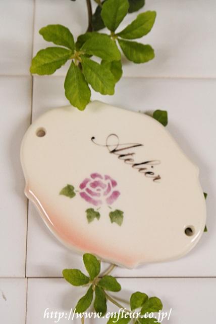 マニー ローズ陶器 ドアプレート横 アトリエ