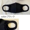 ノーズワイヤー入り フリルマスク(ブラック)