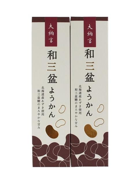 和三盆ようかん大納言(イメージ)