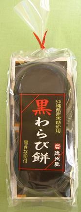 黒わらび餅1