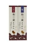 和三盆ようかんセット(イメージ)