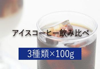 アイスコーヒー飲み比べ <100g×3種類> (細挽き)