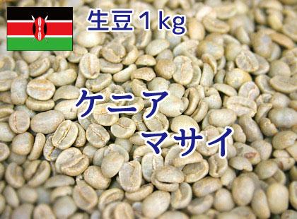 【生豆】 ケニア マサイ 1kg