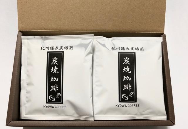 炭焼コーヒーバッグ ギフト