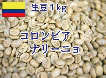 【生豆】コロンビア ナリーニョ 1kg
