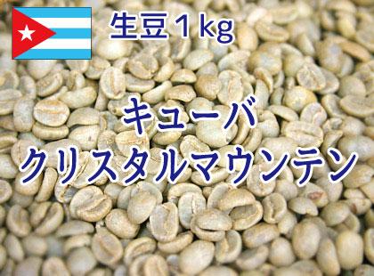 【生豆】 キューバ クリスタルマウンテン 1kg