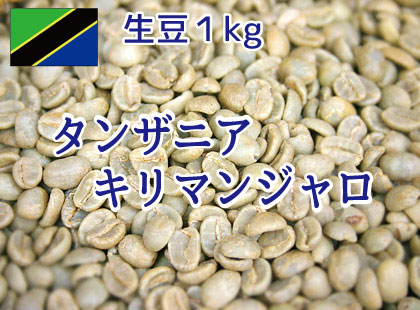 【生豆】 タンザニア キリマンジャロ 1kg