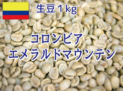 【生豆】 コロンビア エメラルドマウンテン1kg