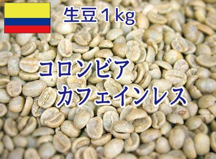 【生豆】 コロンビア カフェインレス1kg
