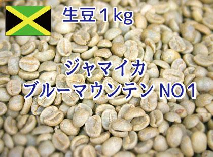 【生豆】 ジャマイカ ブルーマウンテンNO1 1kg