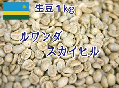 【生豆】 ルワンダ スカイヒル 1kg
