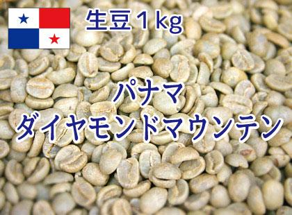 【生豆】 パナマ ダイヤモンドマウンテン 1kg
