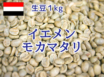 イエメン  生豆