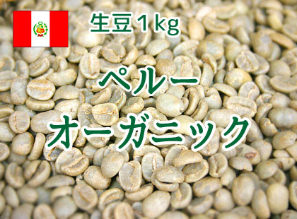 【生豆】 ペルー オーガニック 1kg