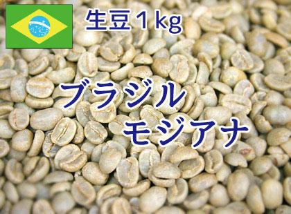 【生豆】 ブラジル モジアナ1kg