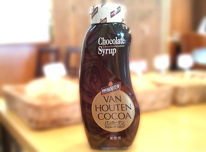 バンホーテン チョコレートシロップ