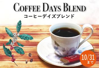 コーヒーデイズブレンド