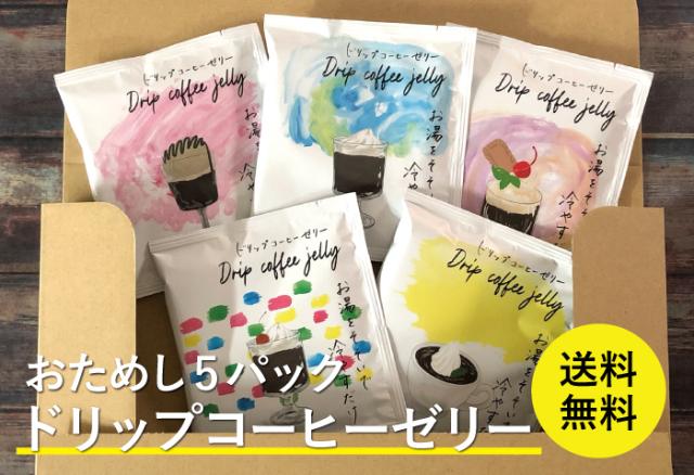 今日は珈琲「ドリップコーヒーゼリーバッグ 5杯分」 【送料無料/同梱不可】