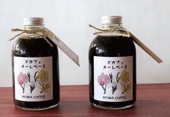 デカフェオーレベース(無糖) /250ml  (カフェインレス)