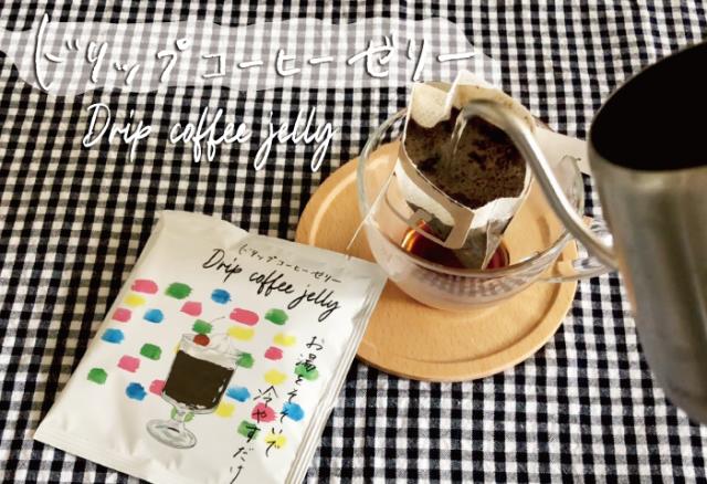 ドリップコーヒーゼリーバッグ 【炭焼珈琲/エチオピア ゲイシャ入り】