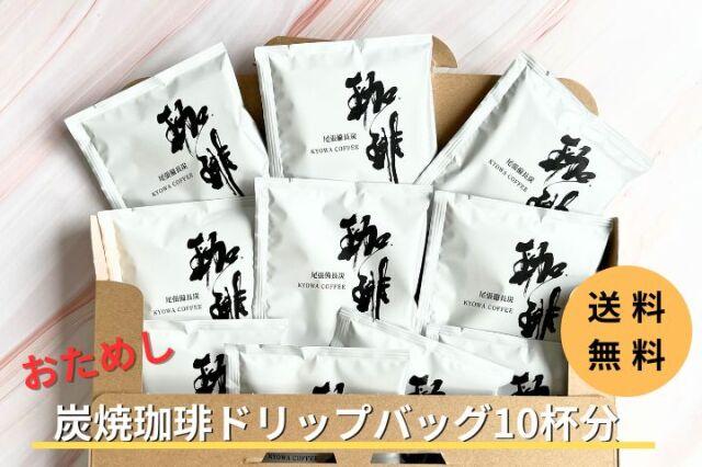 今日は珈琲「炭焼ドリップバッグ10杯分」【送料無料/同梱不可】