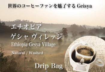 エチオピア ゲイシャ ゲシャ・ビレッジ農園 /ドリップバッグ