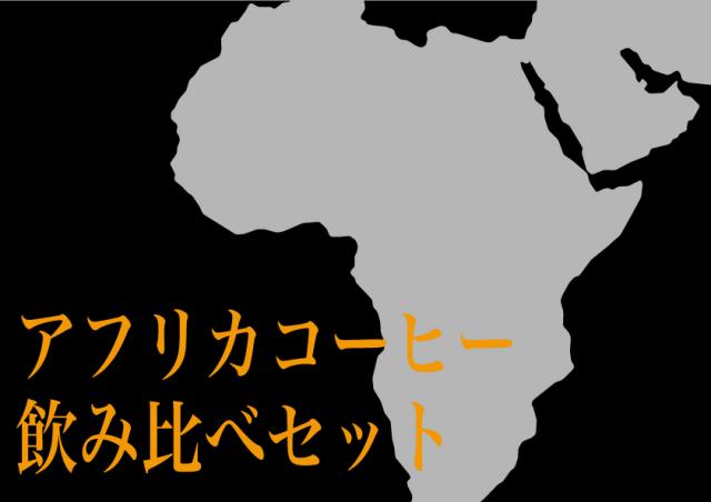アフリカコーヒー飲み比べセット