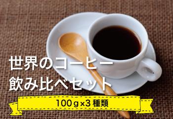 世界のコーヒー飲み比べセット【100g×3種類】 / コーヒー豆