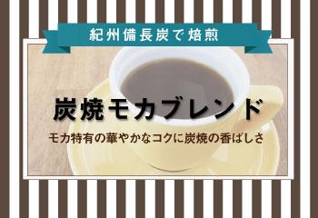 炭焼モカブレンド 【3月15日まで!】