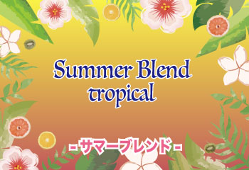 サマーブレンド -トロピカル- / コーヒー豆 <期間限定8/31マデ>