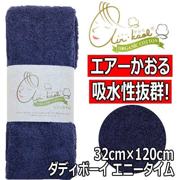 吸水性抜群の魔法のタオル エアーかおる ダディボーイ エニータイム 32cm×120cm パープルブルー ヘアドライにおすすめ 日本製 速乾・軽量タオル