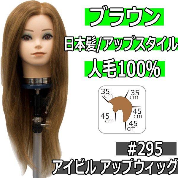 予約販売 人毛100% ブラウン/髪色 アイビル アップウィッグ #295 日本髪、アップスタイル練習におすすめ マネキンヘッド/美容師/ヘアアレンジ