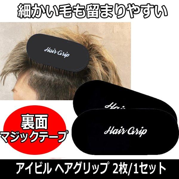 刈り上げ、メイク時の前髪留めに便利 アイビル ヘアグリップ 2枚 ヘアグリッパー/フェードカット/ツーブロック/バーバースタイル/理髪店/セルフカット/AIVIL